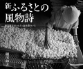 【10月29日発売】新 ふるさとの風物詩