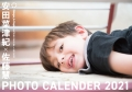 Dialogue for People Photo Calendar 2021 安田菜津紀×佐藤慧【壁掛け】