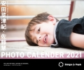 Dialogue for People Photo Calendar 2021 安田菜津紀×佐藤慧【卓上】