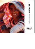 新谷公子写真集「愛しき人々」
