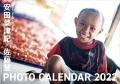 Dialogue for People Photo Calendar 2022 安田菜津紀×佐藤慧【卓上】
