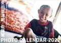 Dialogue for People Photo Calendar 2022 安田菜津紀×佐藤慧【壁掛け】
