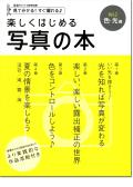 楽しくはじめる写真の本 Vol.2 色・光編