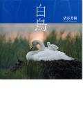袋谷芳樹写真集「白鳥」