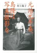 元治元年春、島隆は写真撮影を