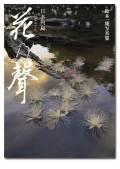 鈴木一雄写真集「日本列島 花乃聲」