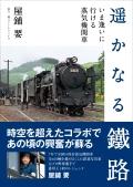 遥かなる鐵路 いま逢いに行ける蒸気機関車