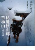 飯塚英春写真集「秘境秋山郷」