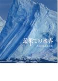 久保田友惠写真集「最果ての氷界」