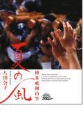 八田公子写真集「夏の風」