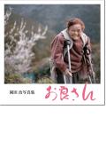 岡田 治写真集「 お良さん」