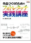 フォトレタッチ実践講座 青木竹二郎