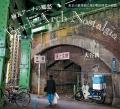 煉瓦アーチの郷愁 Brick Archi Nostalgia
