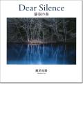 瀬尾拓慶写真集「Dear Silence 静寂の森」