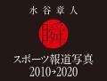 【数量限定受注販売】水谷章人 「瞬」」 スポーツ報道写真2010→2020
