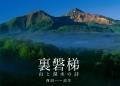 裏磐梯 山と湖水の詩