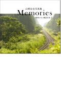 山崎也写真集「Memories」