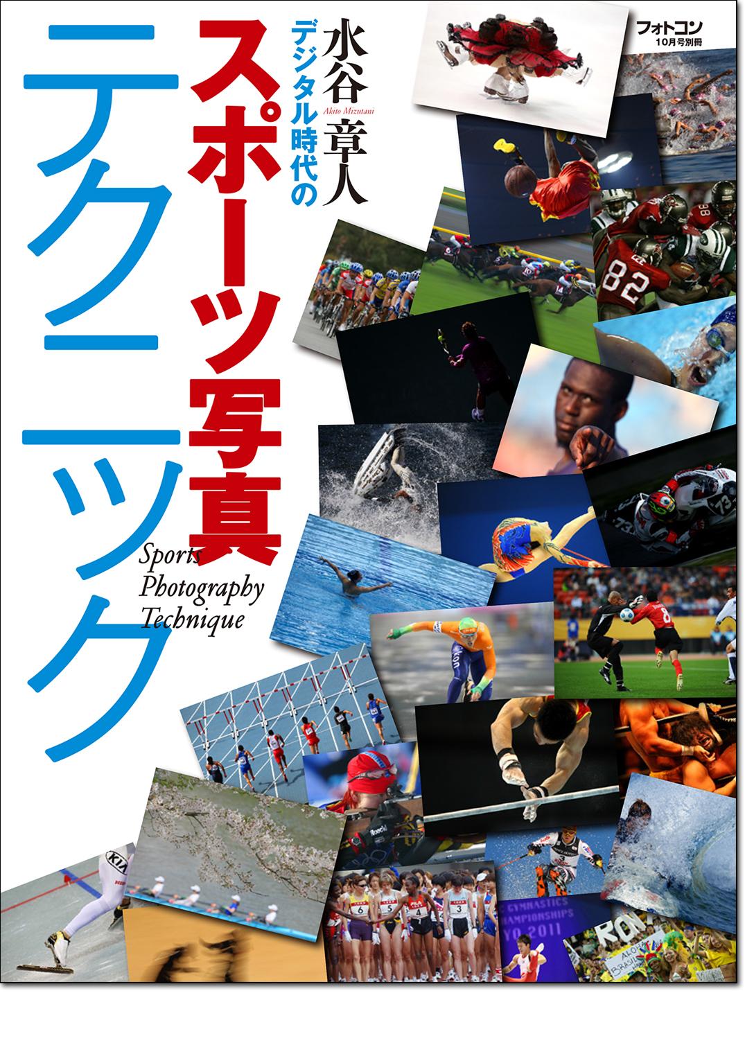 デジタル時代の スポーツ写真テクニック