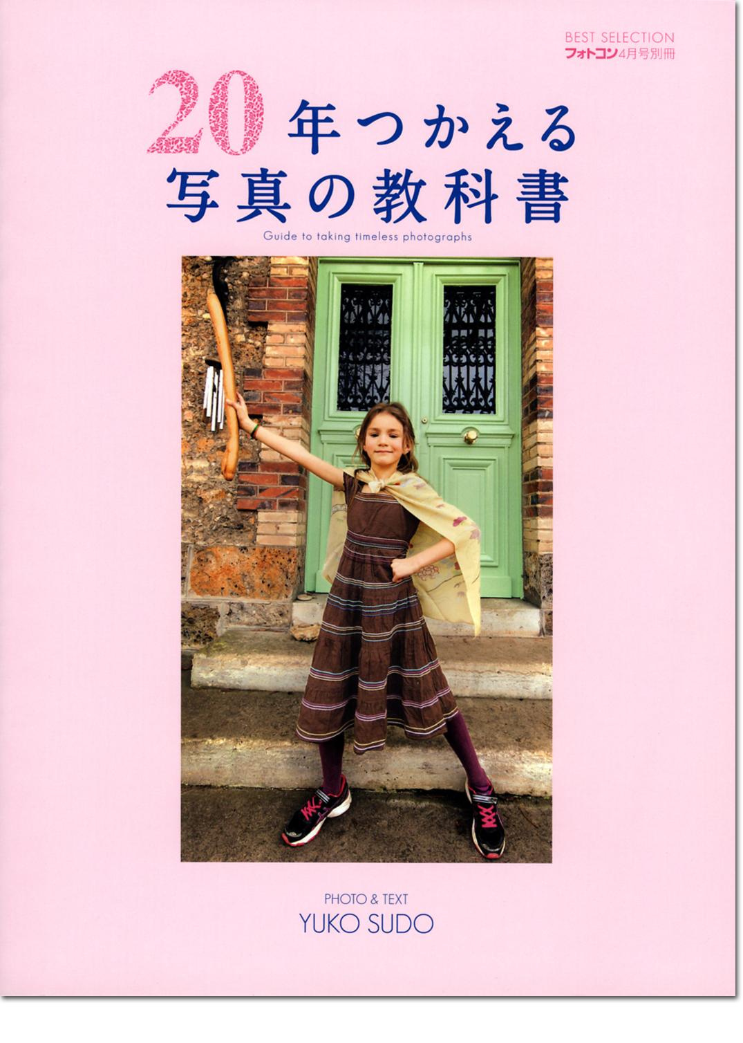 20年つかえる写真の教科書