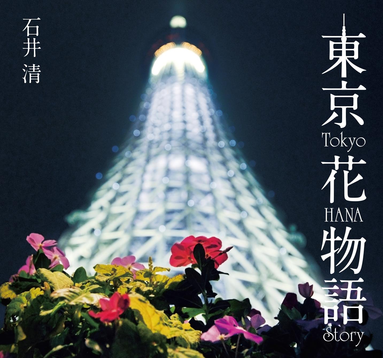 東京花物語