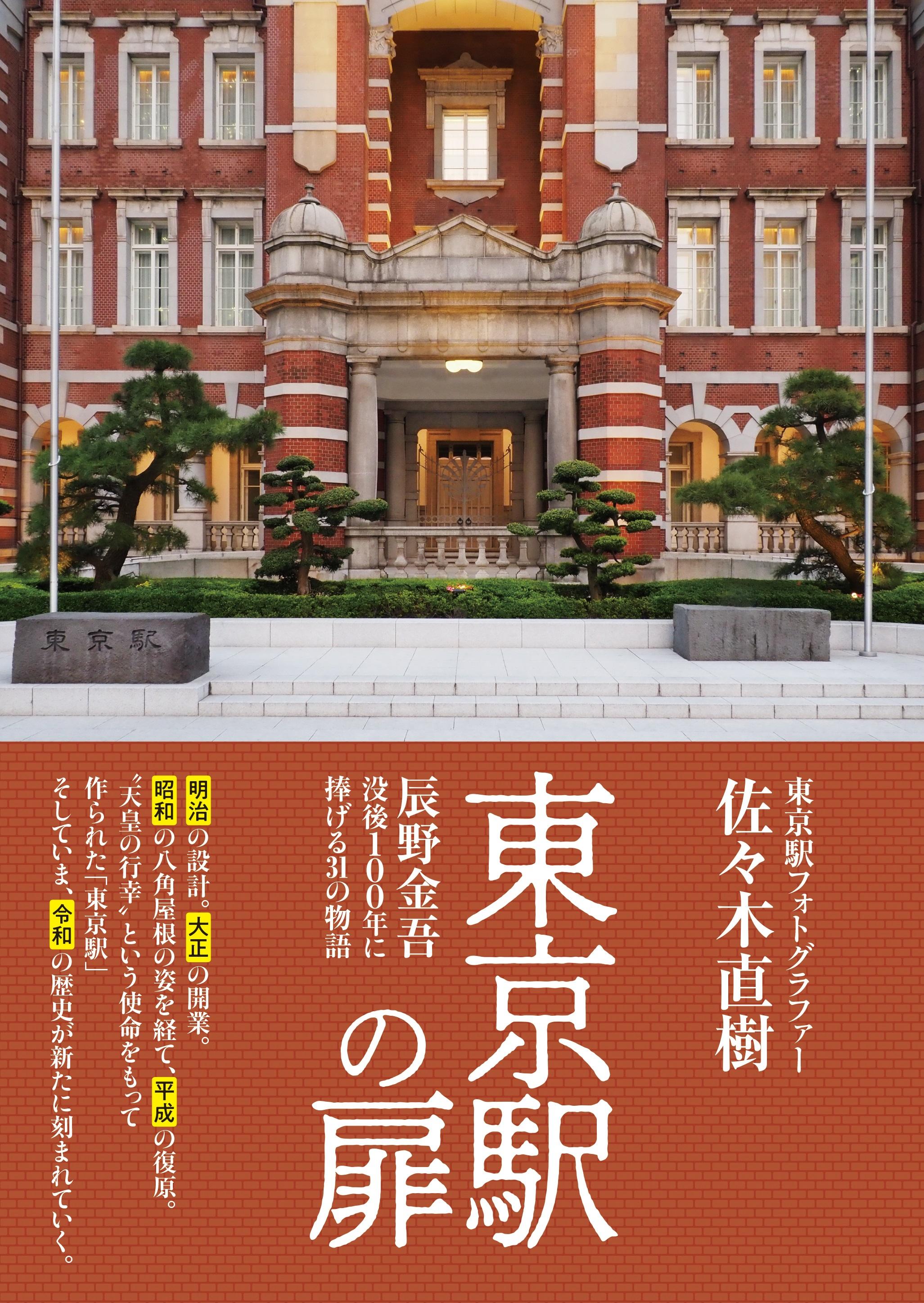 東京駅の扉 辰野金吾没後100年に捧げる31の物語
