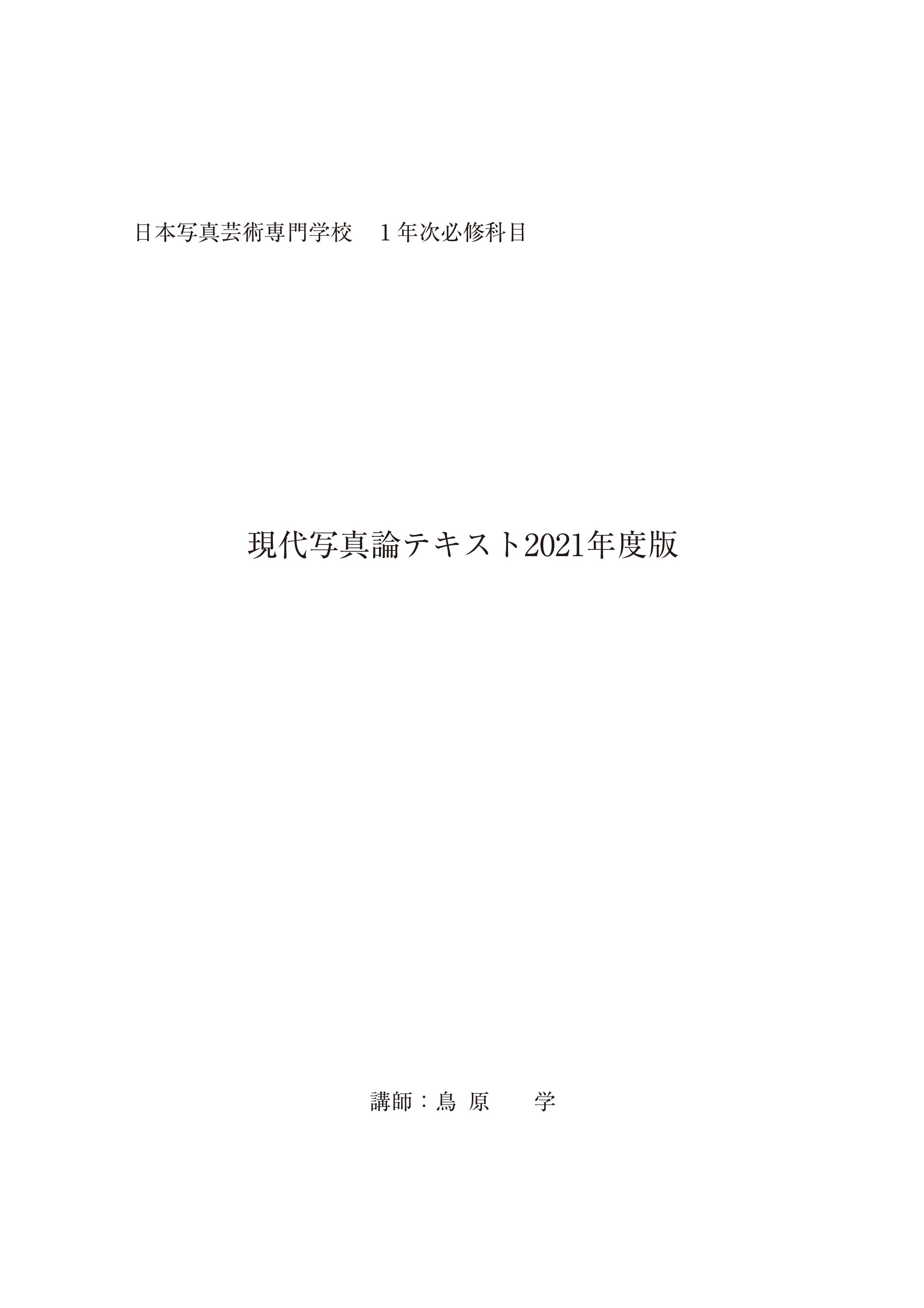 日本写真芸術専門学校 1年次必修科目「現代写真論」テキスト
