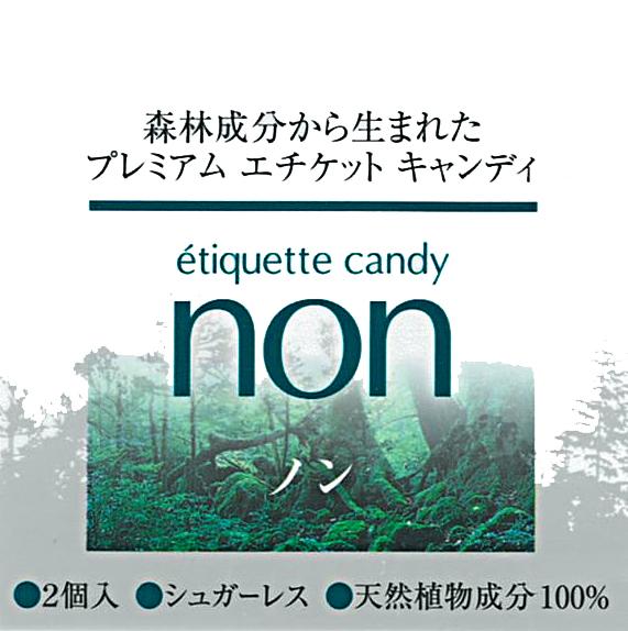 プロバイオティクスキャンディNON 1袋(2個入)