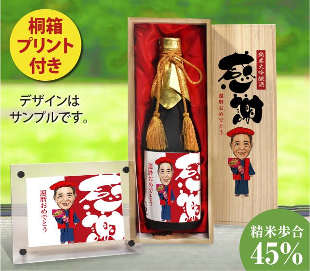 似顔絵祝い酒 純米大吟醸酒「千」720ml【桐箱プリント付き】