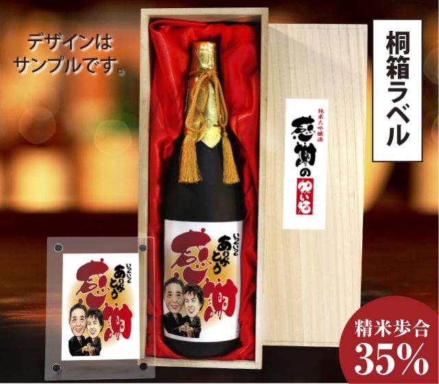 似顔絵祝い酒 純米大吟醸酒「万」1800ml【桐箱ラベル】