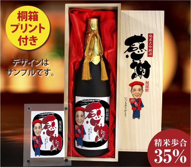似顔絵祝い酒 純米大吟醸酒「万」1800ml【桐箱プリント付き】