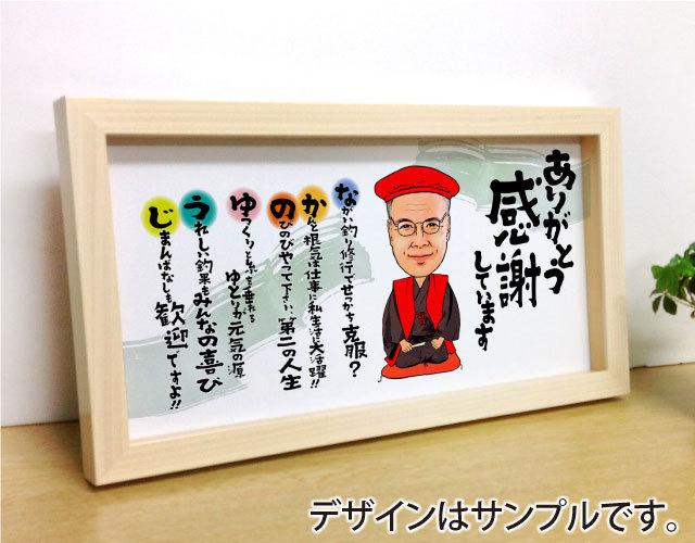 似顔絵名前の詩 ロングよこ長/ナチュラルウッド