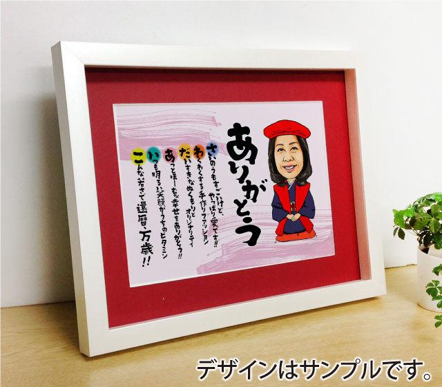 似顔絵名前の詩 ホワイトメタリック/赤マット付き