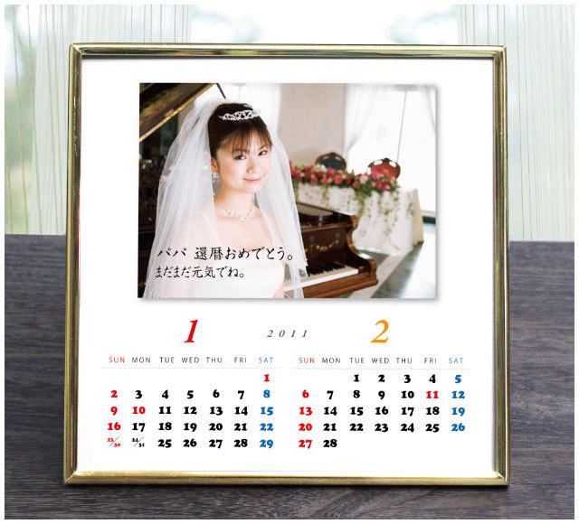 愛情カレンダー【シンプル】 《還暦祝いや記念日のプレゼントに最適!想い出の写真で作るリッチなオリジナルカレンダー》