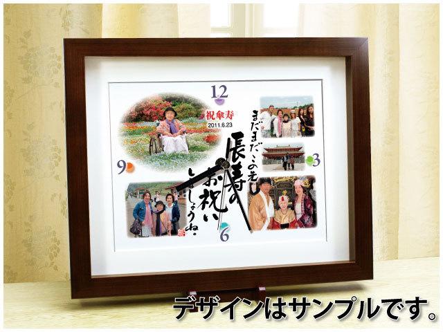 メッセージ時計【額】《還暦祝いや結婚式の両親へのプレゼントに 》