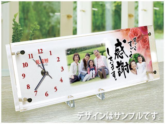 メッセージ時計【ロング】《還暦祝いや結婚式の両親へのプレゼントに 》