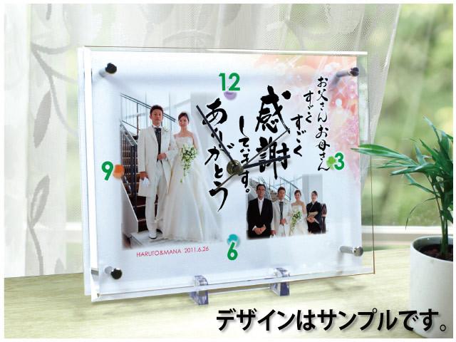 メッセージ時計【長方形】《還暦祝いや結婚式の両親へのプレゼントに 》