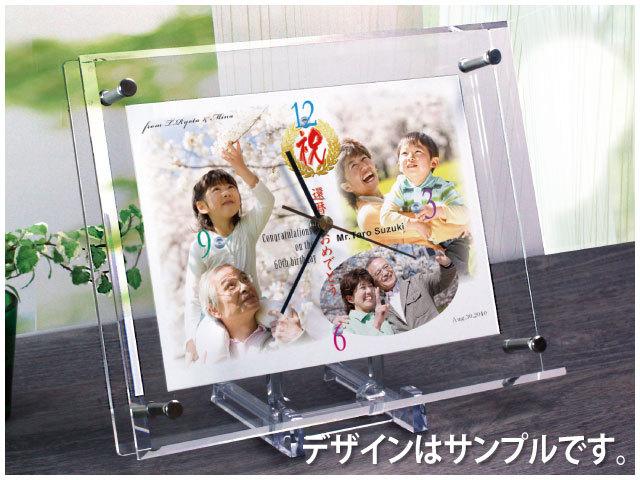 写真時計【長方形(大)】 《還暦祝いや記念日のプレゼントに》