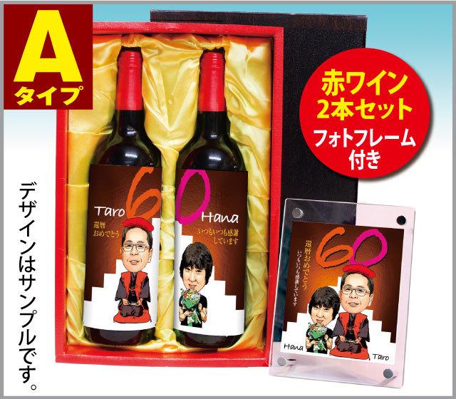 似顔絵ペアワイン【赤ワイン2本セット】シュヴァリエ・ドウロンAOCボルドー750ml