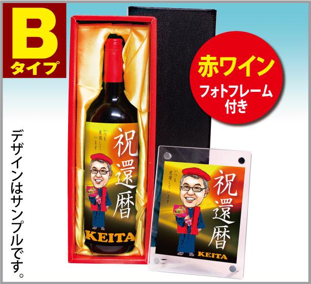 似顔絵ワイン【赤ワイン1本】シュヴァリエ・ドウロンAOCボルドー750ml