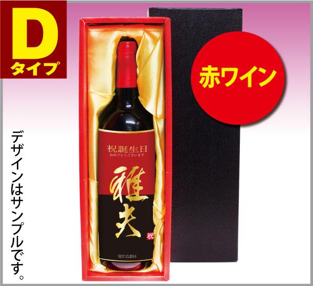 金箔名入れワイン【赤ワイン1本】シュヴァリエ・ドウロンAOCボルドー750ml