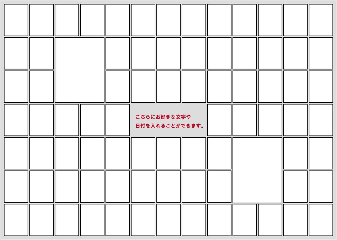 【複数の写真が1枚のパズルに】アルバムパズル82枚横タイプ