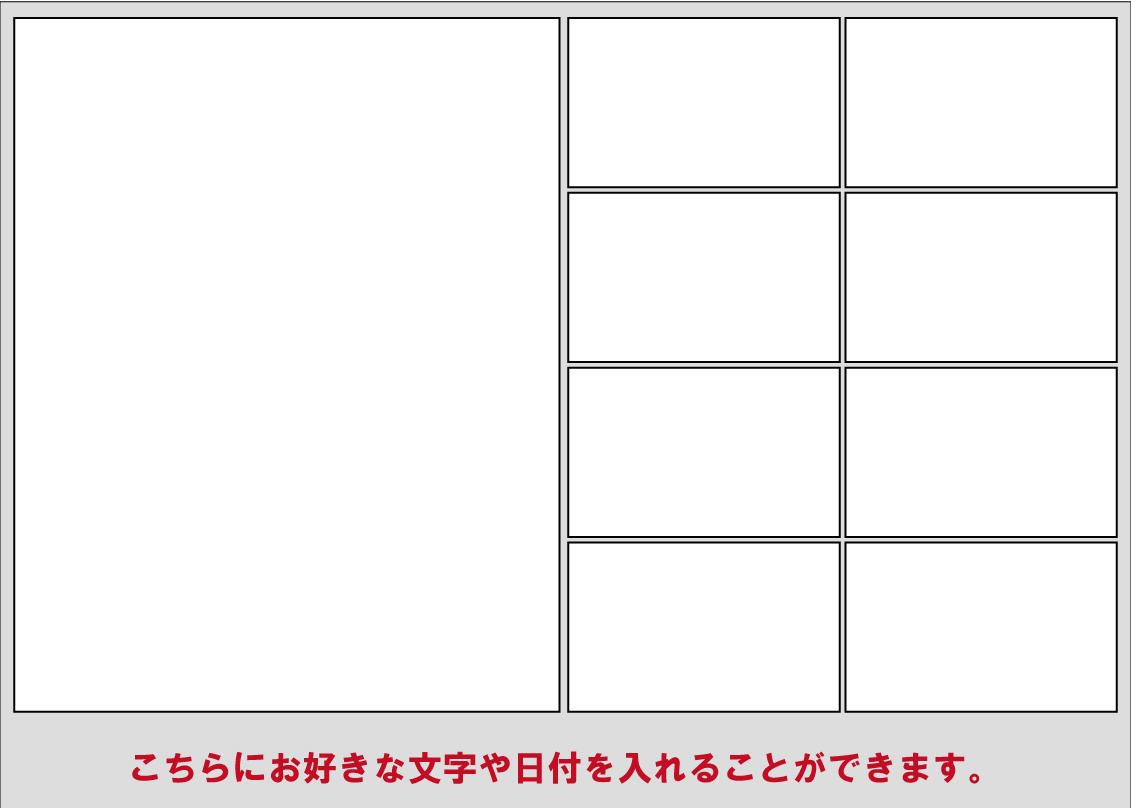 【複数の写真が1枚のパズルに】アルバムパズル9枚横タイプ2