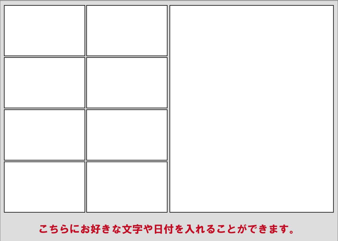 【複数の写真が1枚のパズルに】アルバムパズル9枚横タイプ