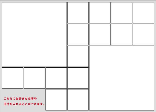 【複数の写真が1枚のパズルに】アルバムパズル17枚横タイプ
