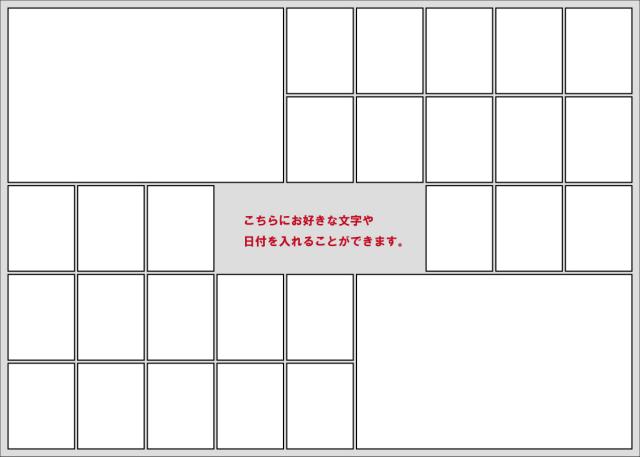 【複数の写真が1枚のパズルに】アルバムパズル28枚横タイプ