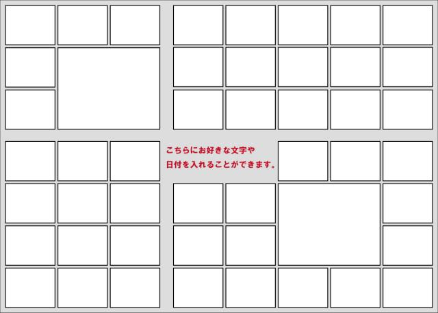 【複数の写真が1枚のパズルに】アルバムパズル48枚横タイプ