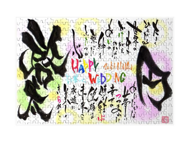 【オリジナル文字】名前文字パズルLサイズ(285×399ミリ)