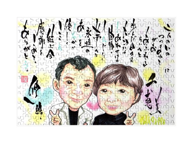【似顔絵と文字の合作】似顔絵文字パズルLサイズ(285×399ミリ)