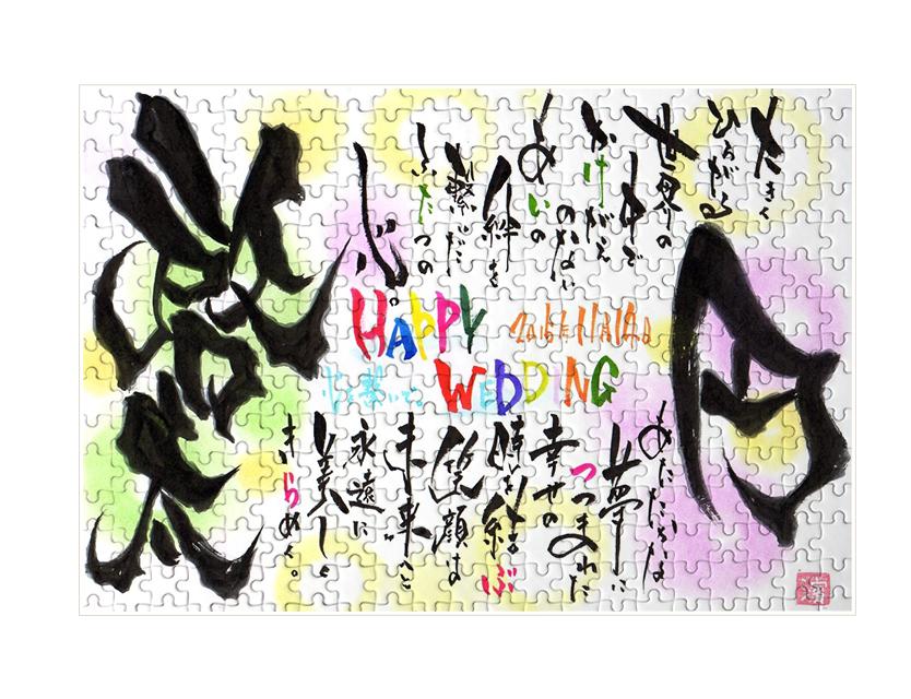 【オリジナル文字】名前文字パズルSサイズ(126×176ミリ)