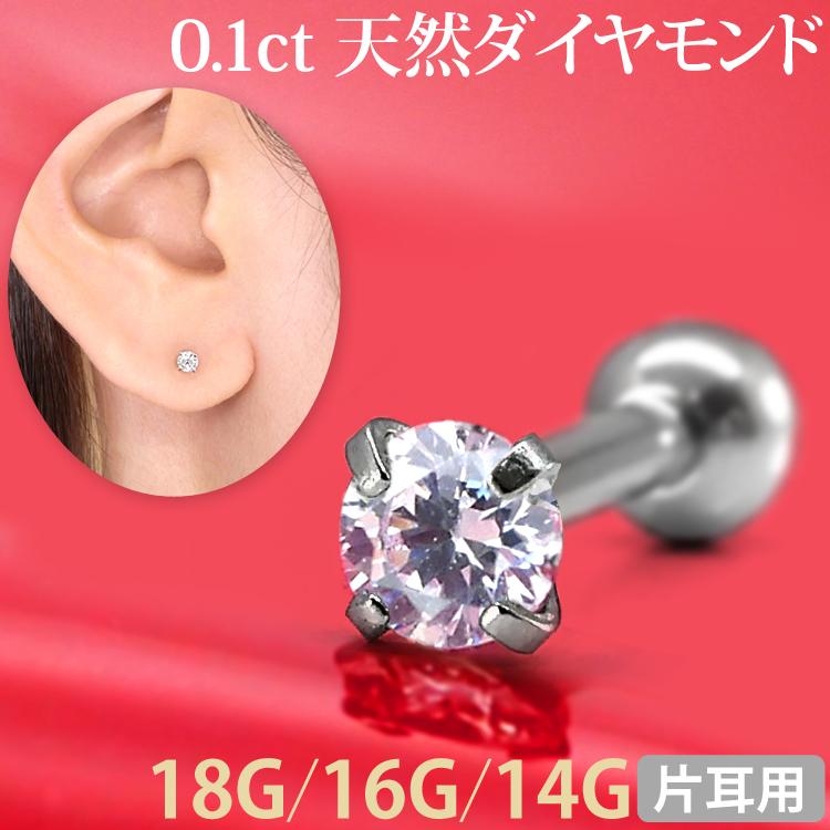 [カスタム]] ボディピアス 0.1ct 立爪 天然ダイヤモンド バーベル【片耳用】/18G・16G・14G  ボディーピアス 軟骨ピアス トラガス ヘリックス